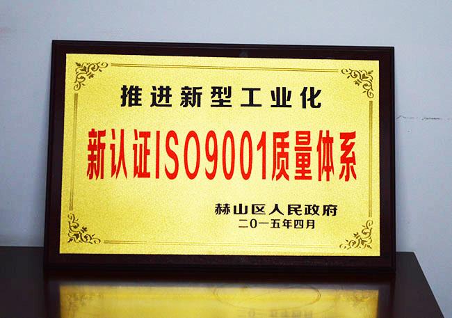 新认证ISO9001质量体系